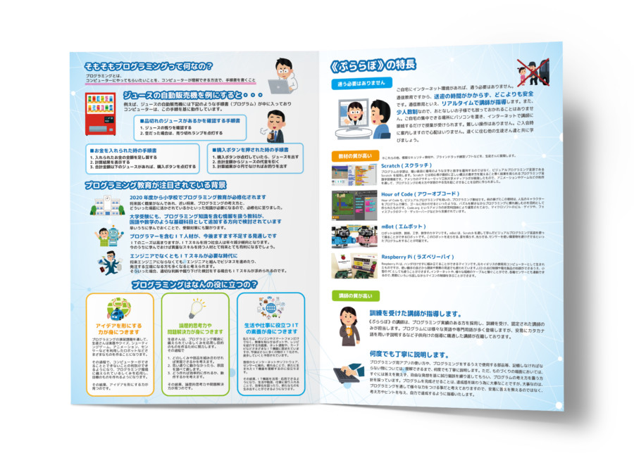通信プログラミング教室の二つ折りパンフレット_A3サイズ
