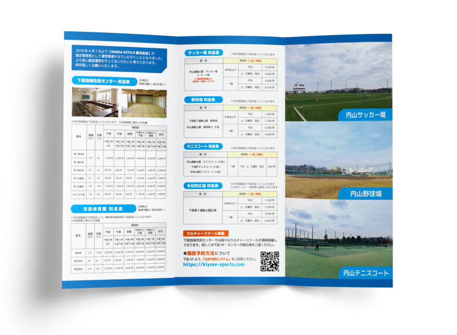 各種スポーツセンターの利用ガイドの三つ折りパンフレット_A4サイズ