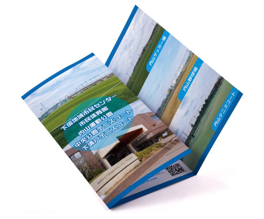 各種スポーツセンターの利用ガイドの三つ折りパンフレットデザイン