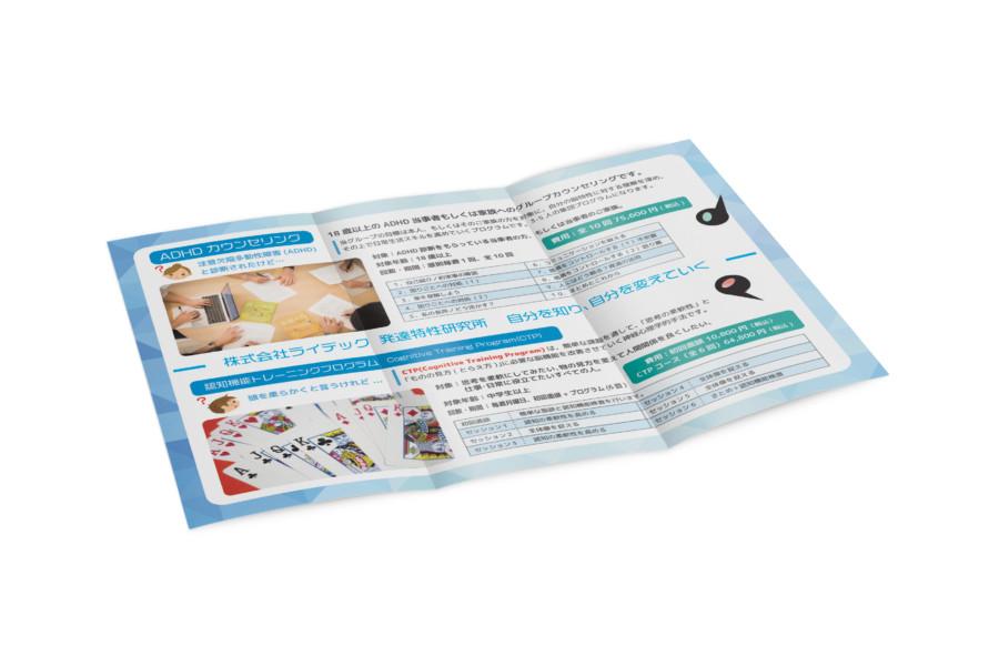 認知機能の研究・カウンセリング等を行う企業の三つ折りパンフレット_A4サイズ