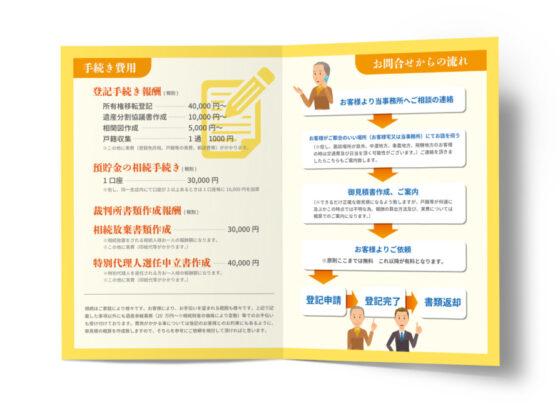 司法書士事務所の相続に関する二つ折りパンフレットデザイン_A3サイズ