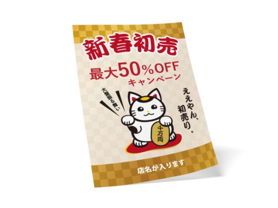 招き猫が可愛い初売りセールの無料ポスターデザインテンプレート