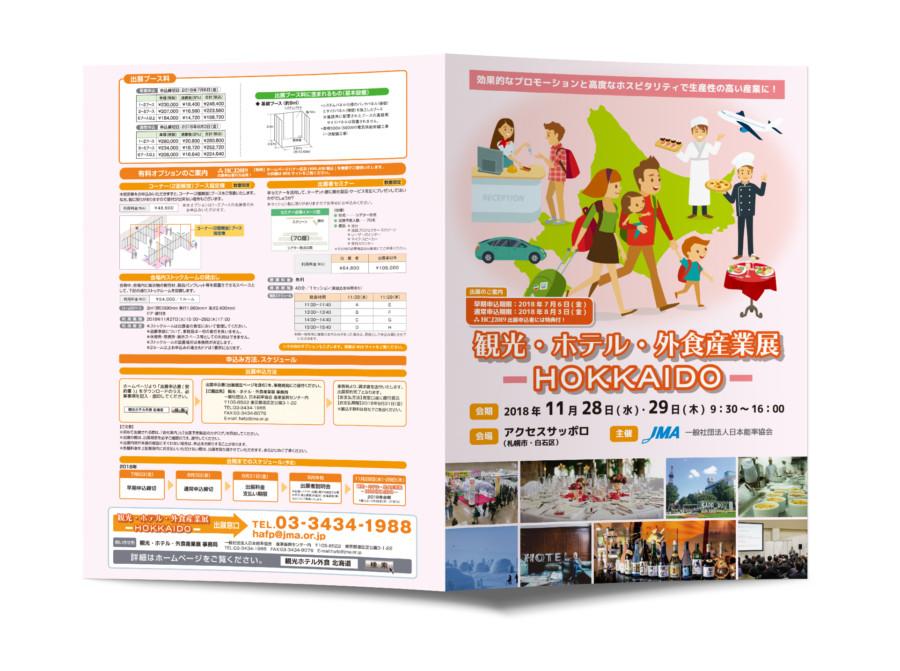 観光・ホテル・外食産業展の二つ折り案内パンフレット_A3サイズ