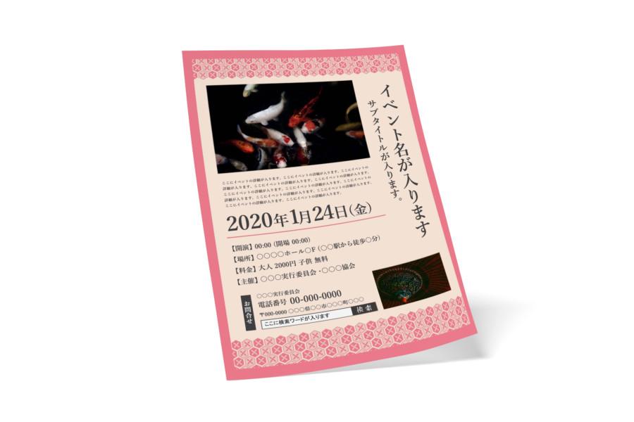 シンプルな和柄の無料チラシデザインテンプレート(ピンク)