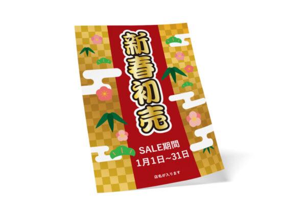 初売り向けの和風な無料ポスターデザインテンプレート