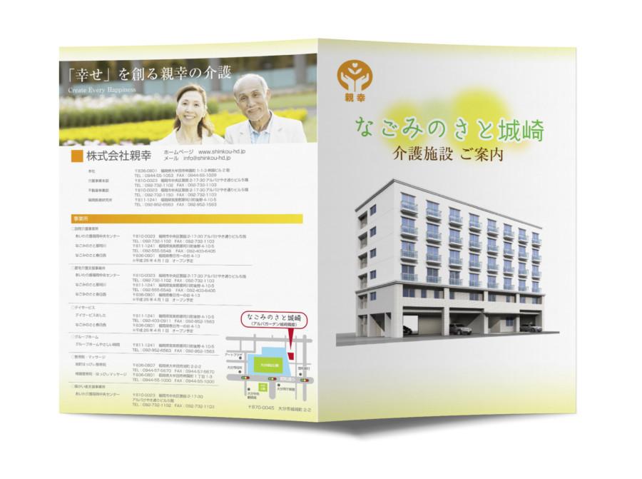 介護施設の案内二つ折りパンフレット_A3サイズ