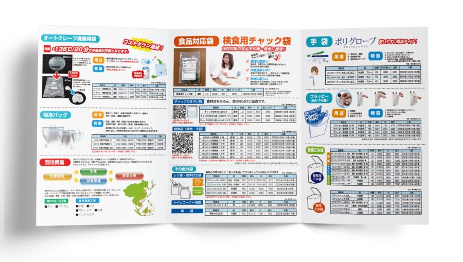 病院・研究所・分析、検査機関様向けの商品カタログ