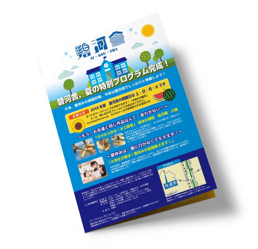 カルチャースクールの開催スケジュールを紹介する二つ折りパンフレットデザイン