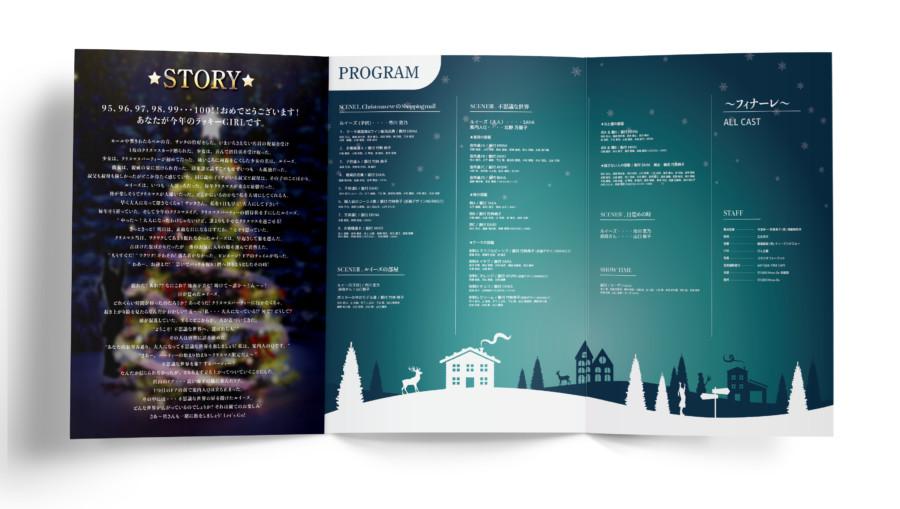 クリスマスのムード溢れるイベントの三つ折プログラム