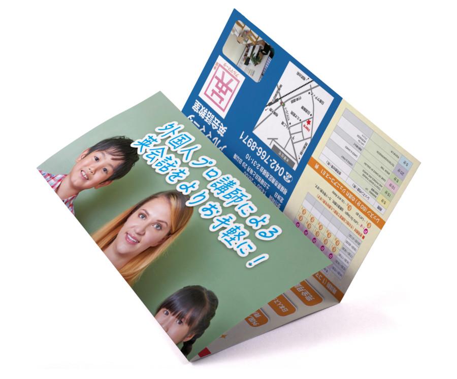 ジュニア向け英会話教室の三つ折りパンフレットデザイン