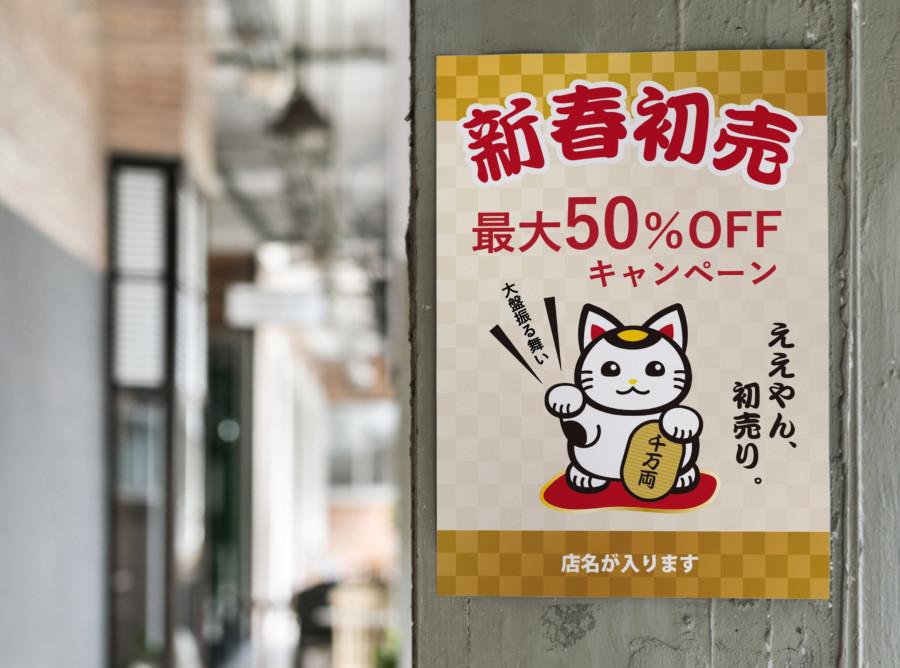 招き猫が可愛い初売りセールの無料ポスターテンプレート_A4_1