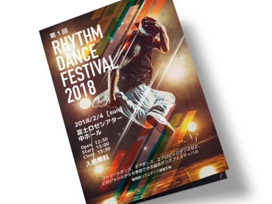 ダンスフェスティバルの二つ折りプログラムのデザイン