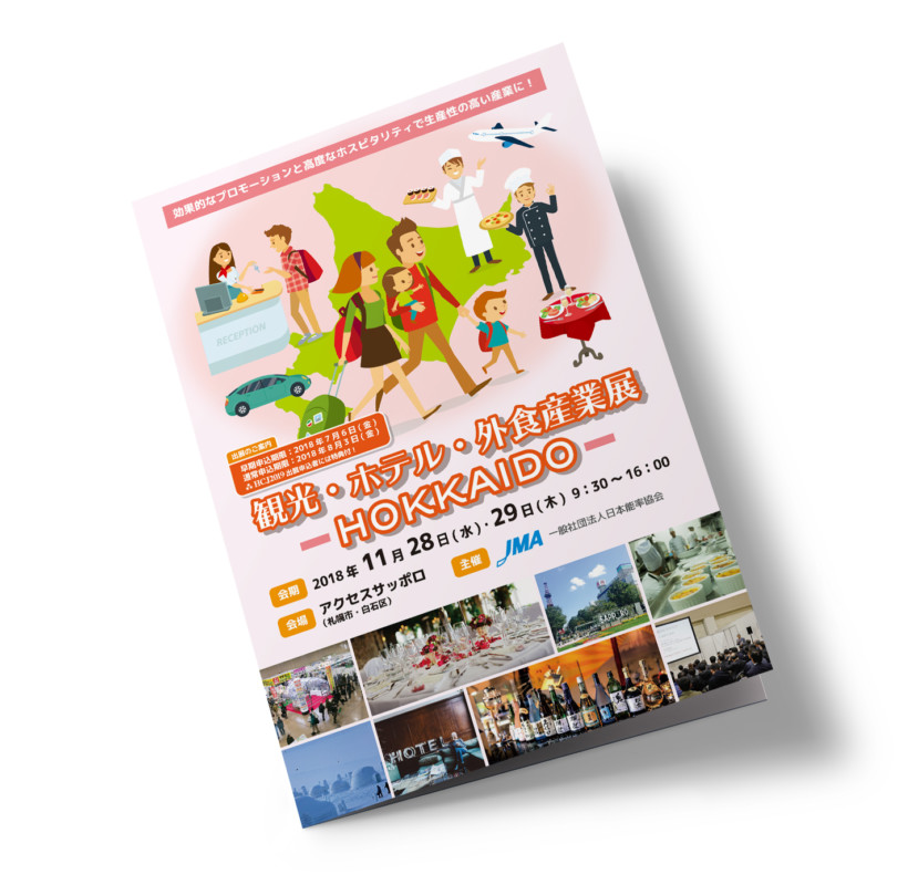 観光・ホテル・外食産業展の二つ折り案内パンフレットデザイン
