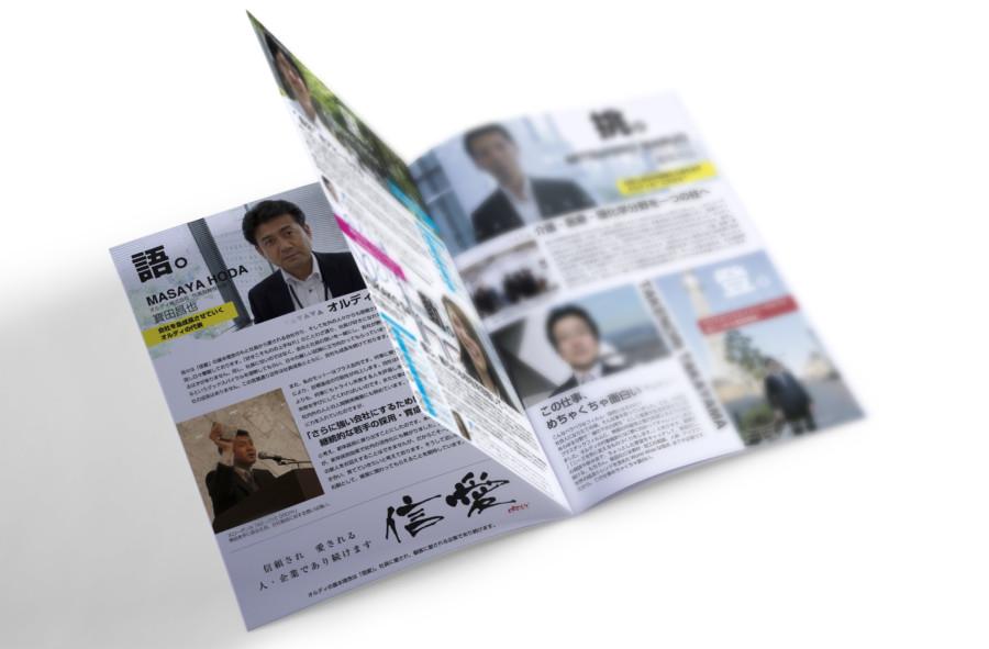 家庭用品メーカーの採用・入社案内のデザイン_内ページ