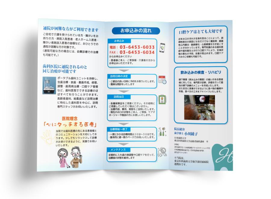 訪問歯科の診療案内の三つ折りパンフレット_A4サイズ