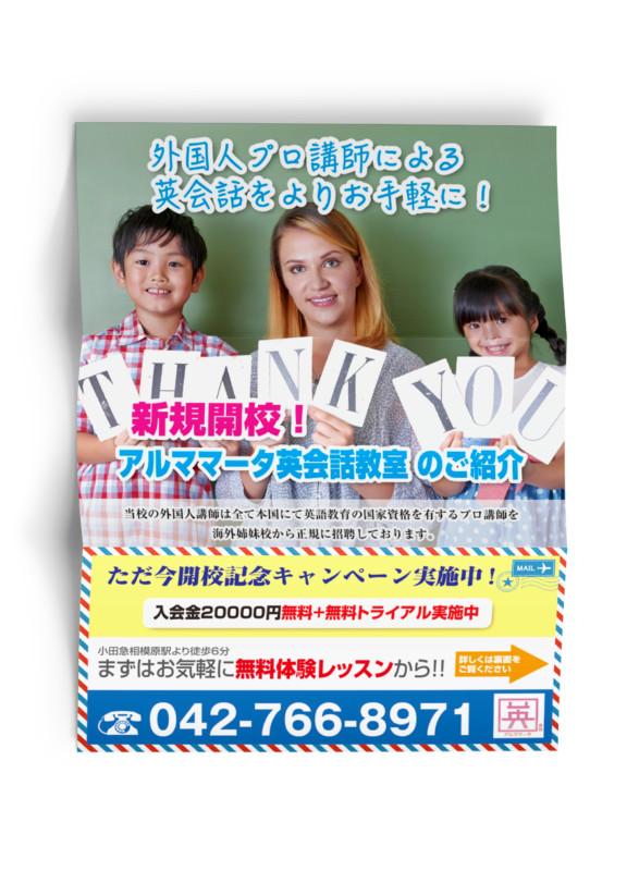 ジュニア向け英会話教室の三つ折りパンフレットデザイン_A4サイズ