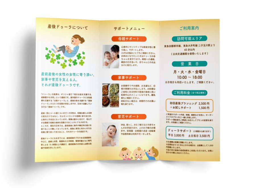 産後の家事・育児サポートサービスの三つ折りパンフレット_A4サイズ