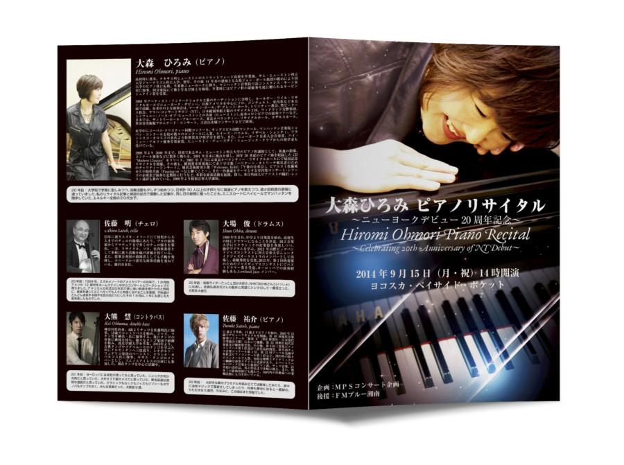 ピアノリサイタルの二つ折りプログラム_A3サイズ