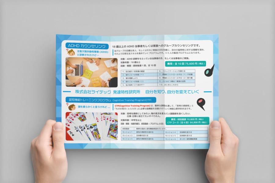 企業の三つ折りパンフレットデザイン_裏面