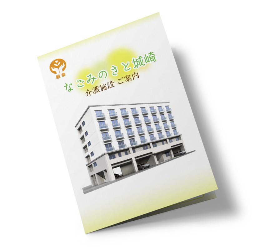 介護施設の案内二つ折りパンフレットのデザイン