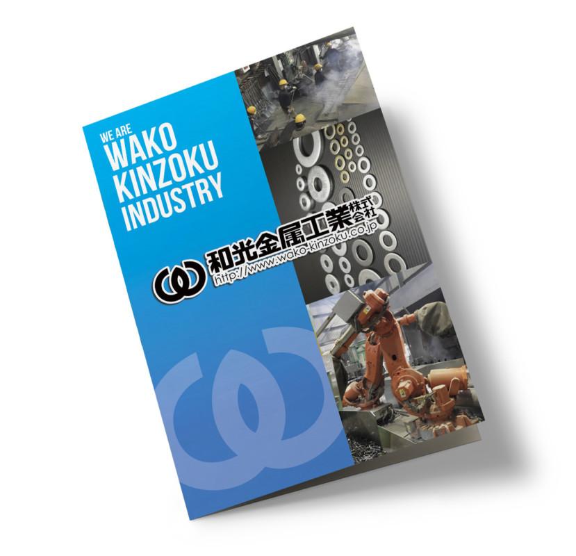 金属工業会社の二つ折りの会社案内デザイン