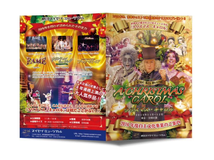 クリスマスミュージカルの二つ折りパンフレット_A3サイズ
