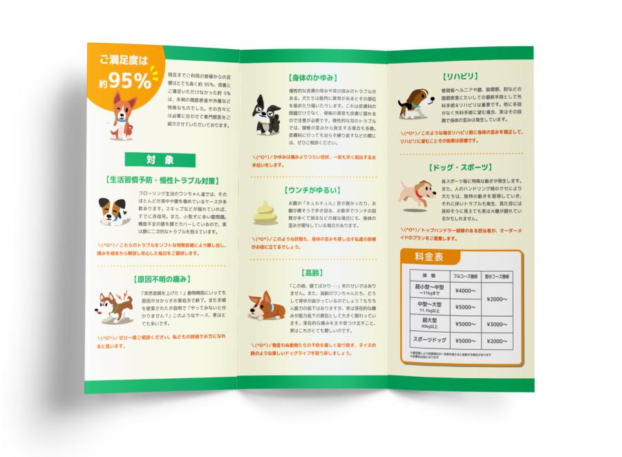 ペット整体の三つ折パンフレット_A4サイズ