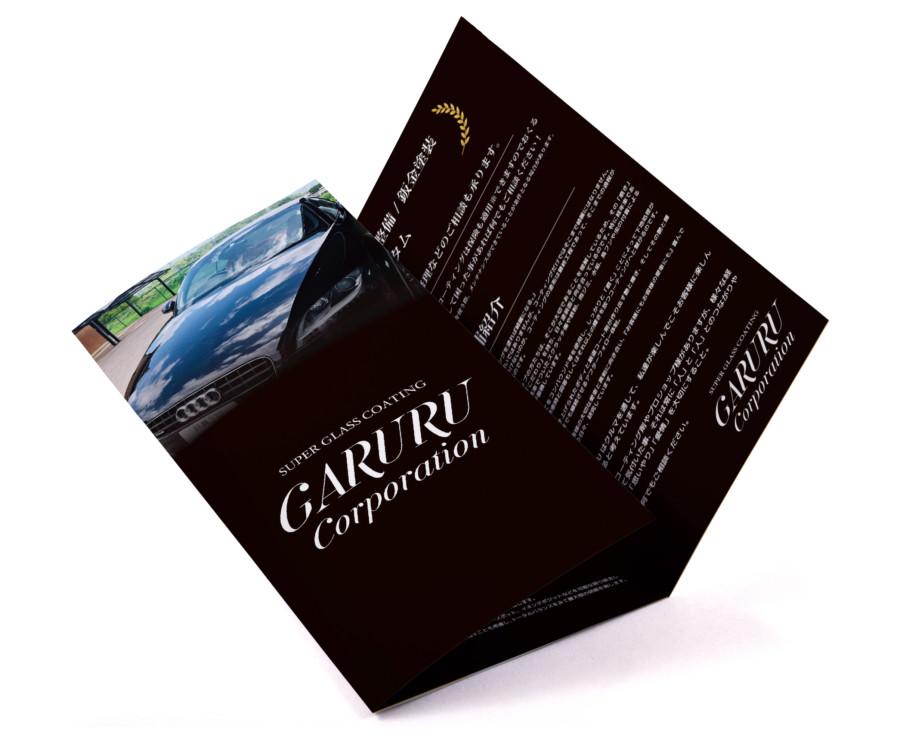 ガラスコーティングサービス企業の三つ折りパンフレットデザイン