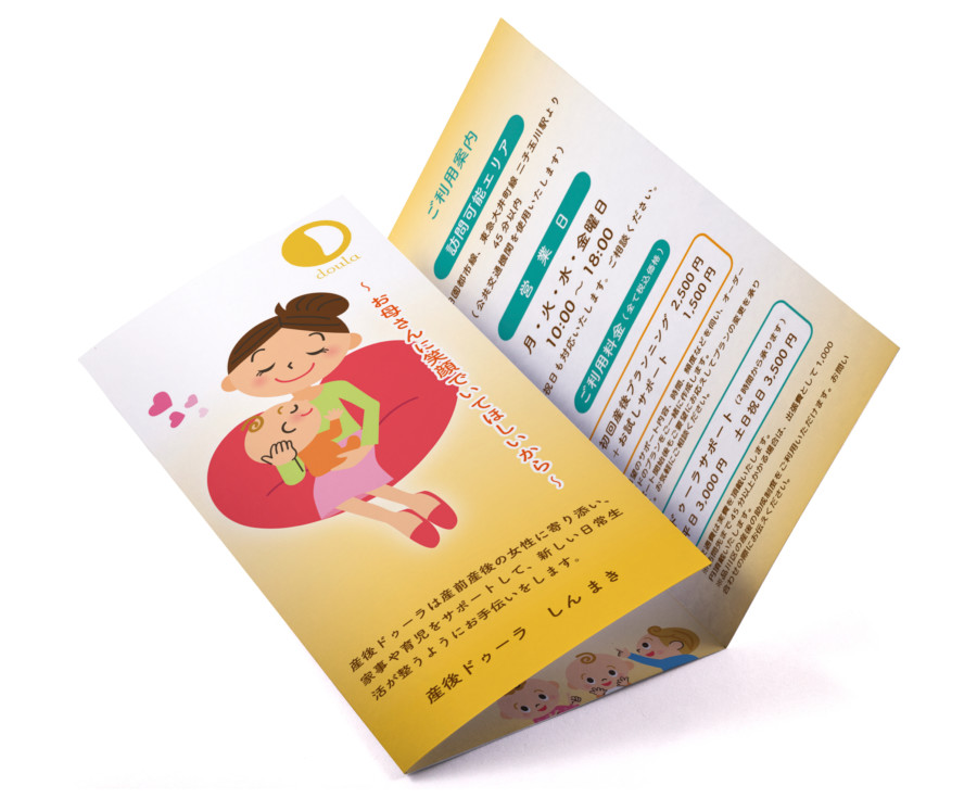 産後の家事・育児サポートサービスの三つ折りパンフレットデザイン