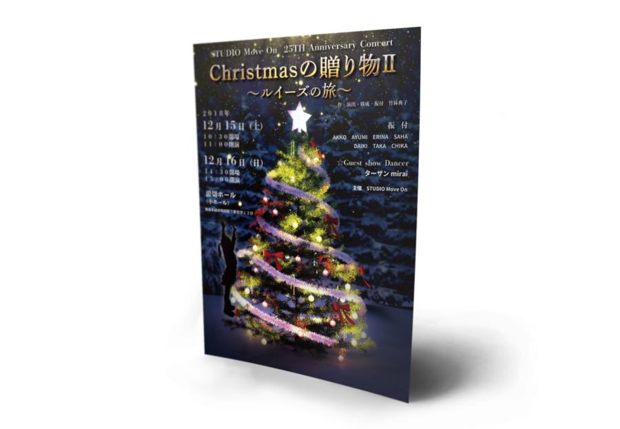 クリスマスのムード溢れるイベントの三つ折プログラムのデザイン