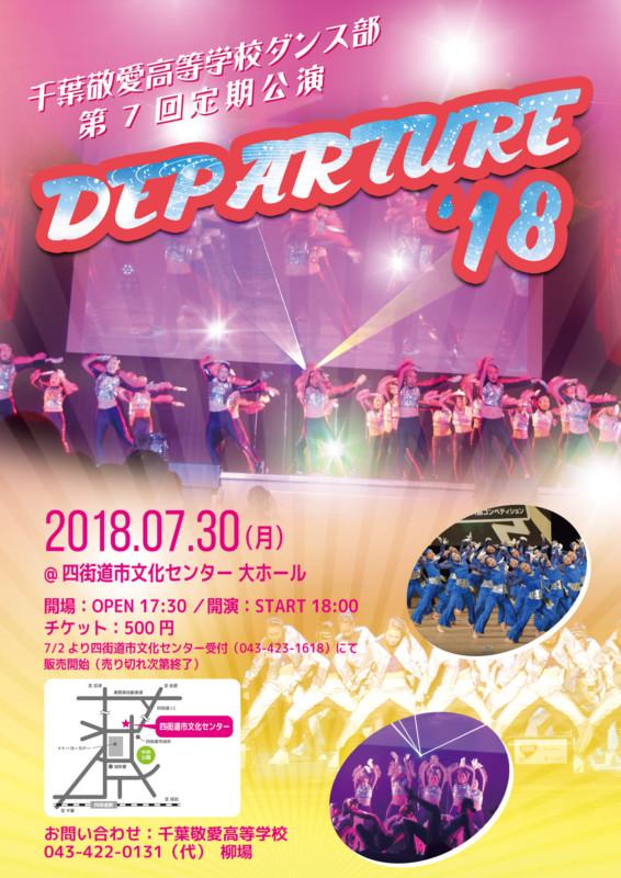 高等学校ダンス部定期公演ポスター_A2サイズ