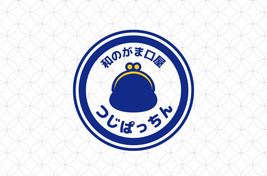 がま口ブランドのロゴデザイン展開イメージ