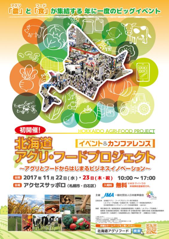 北海道の農業・食に関するイベント&カンファレンスのポスター_B1サイズ