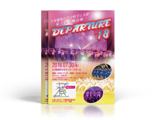 高校ダンス部定期公演イベントのフライヤーデザイン