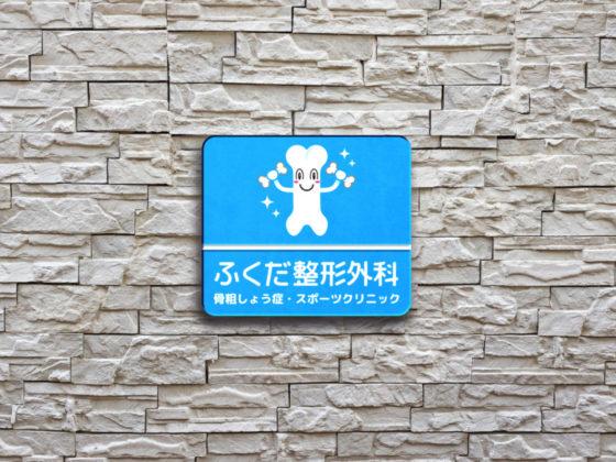 骨がキャラクターモチーフの整形外科のロゴデザイン