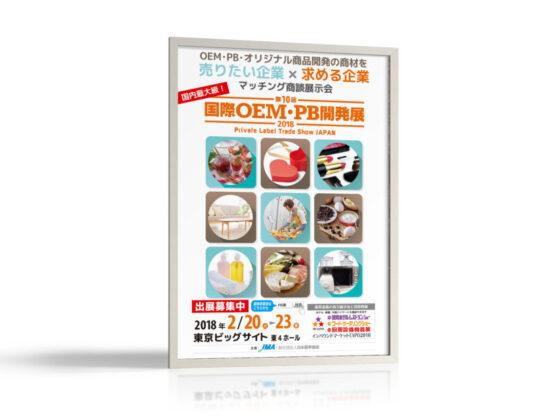 国際OEM・PB開発展の出展企業募集ポスターのデザイン