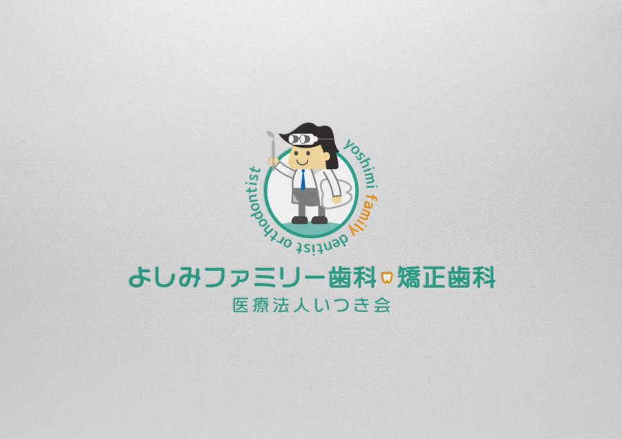 歯科医院(矯正歯科)のロゴデザイン展開イメージ