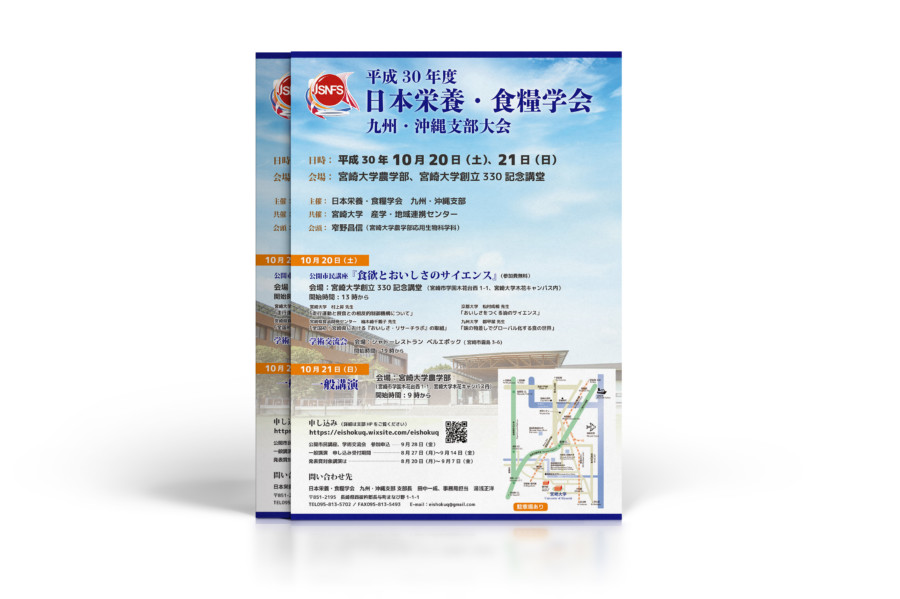 日本栄養食糧学会の大会チラシデザイン