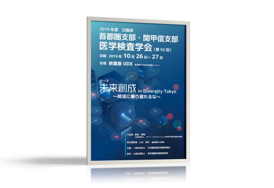 医学検査学会のポスターデザイン