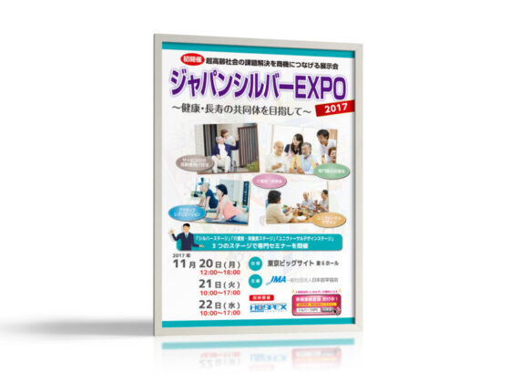 超高齢社会の課題解決を商機につなげる展示会のポスターデザイン