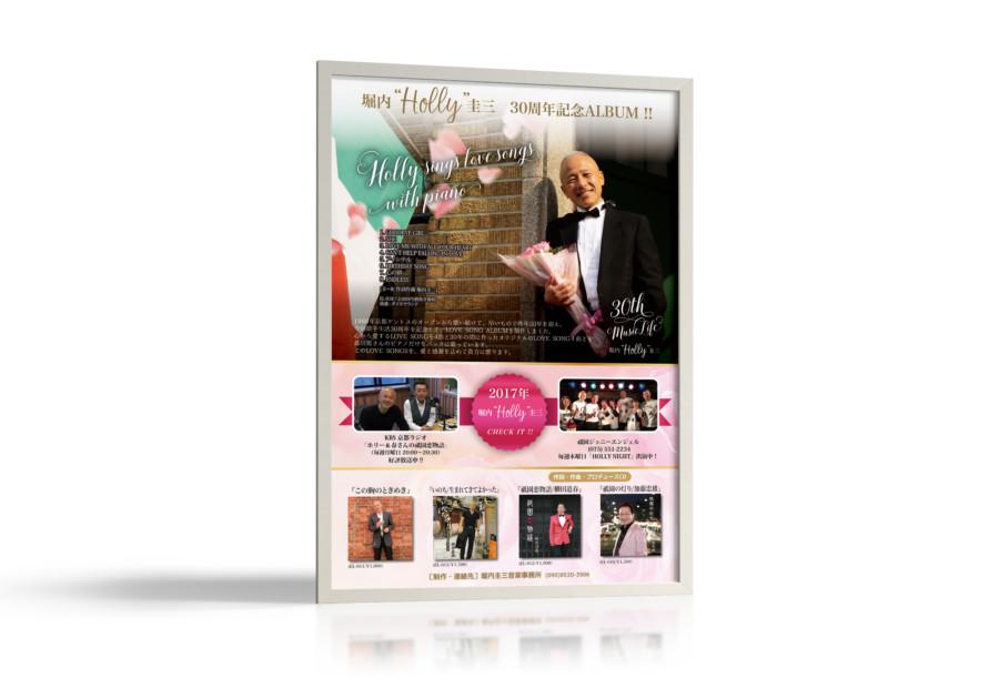 歌手生活30周年を記念するアルバムのポスターデザイン
