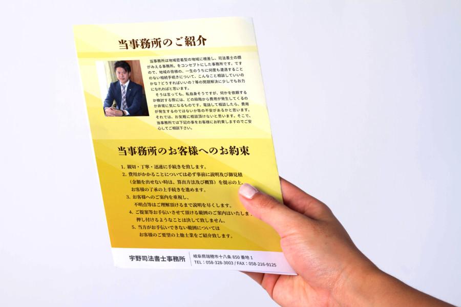 司法書士事務所のパンフレットデザイン_裏表紙