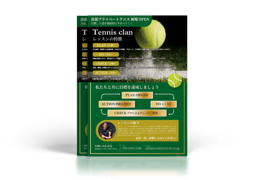 出張テニスレッスンのチラシデザイン