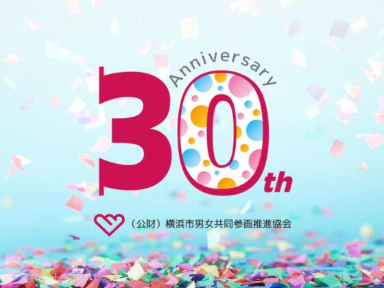 協会発足30周年記念ロゴのデザイン