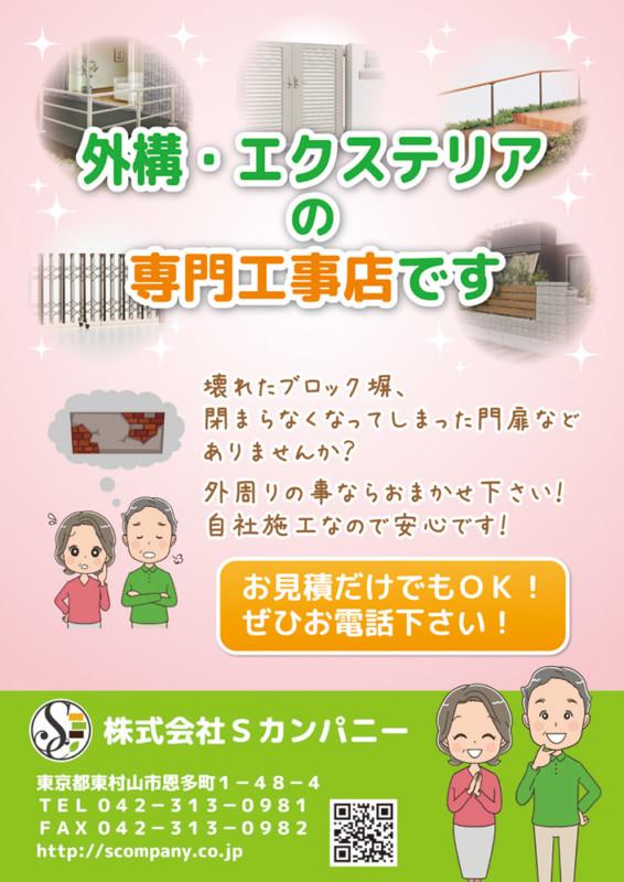 外構・エクステリア専門工事店のポスター_B2サイズ