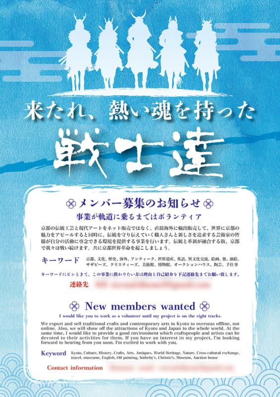 京都発事業メンバー募集のチラシ_A4サイズ