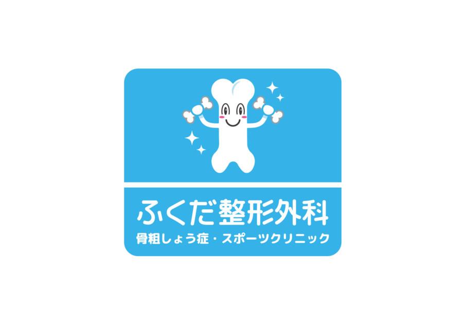 骨がキャラクターモチーフの整形外科のロゴ