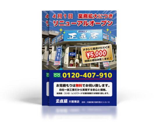 ガス器具販売・工事会社のリニューアルオープンの告知チラシデザイン