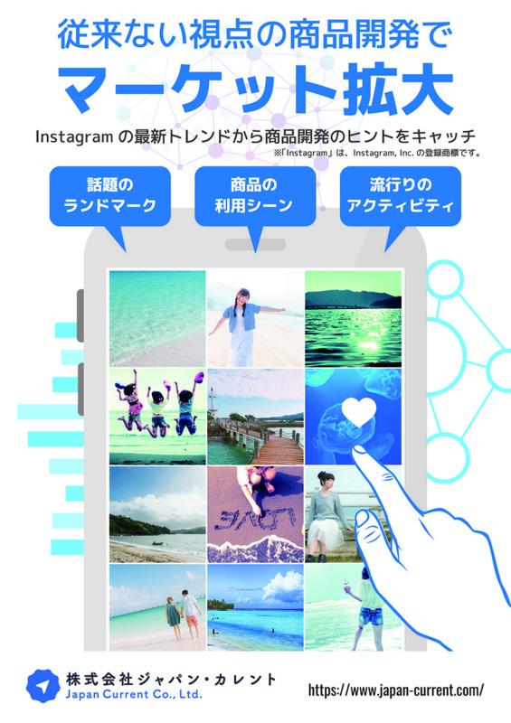 デジタルマーケティング会社の展示会ポスター_B1サイズ