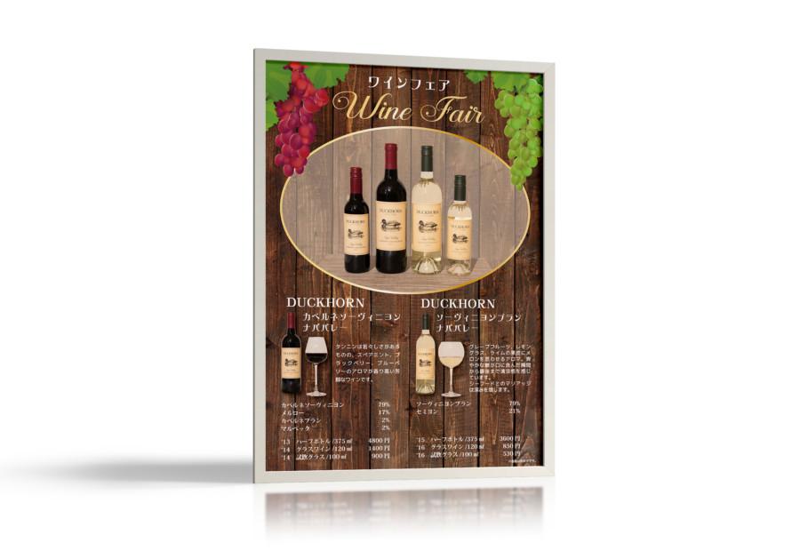 ワインフェアのポスターデザイン